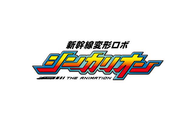 TVアニメ『新幹線変形ロボ シンカリオン』ロゴ