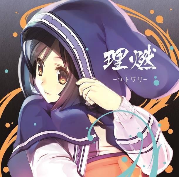 シングル「理燃-コトワリ-」【通常盤】