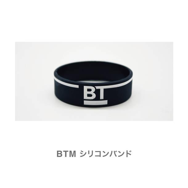 BTMシリコンバンド