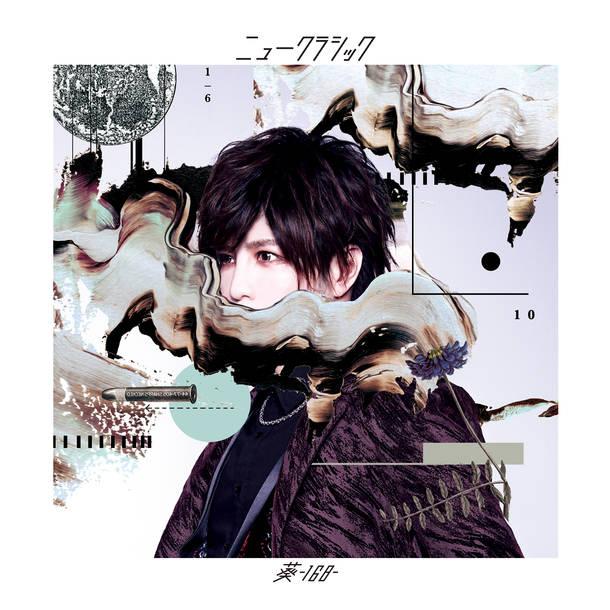 ミニアルバム『ニュークラシック』【初回限定盤】