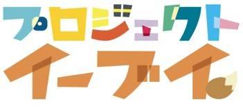 『プロジェクトイーブイ』ロゴ画像