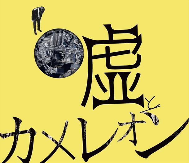 アルバム『ヲトシアナ』【初回限定盤(Blu-ray付)】