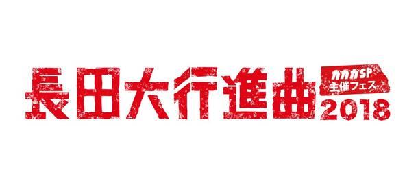 『長田大行進曲2018』ロゴ