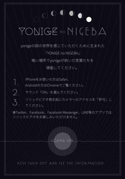 楽曲試聴サイト 『YONIGE no NIGEBA』