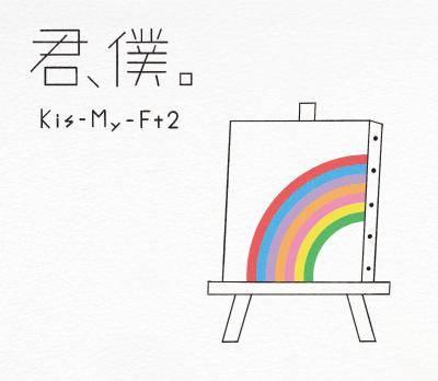 シングル「君、僕。」【初回盤B】(CD+DVD)