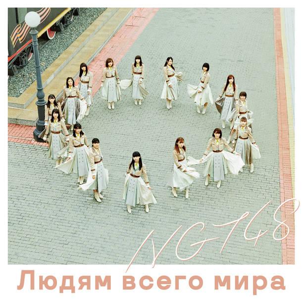 シングル 「世界の人へ」【NGT48 CD盤】(CD)