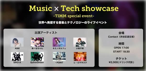 『Music×Tech Showcase』