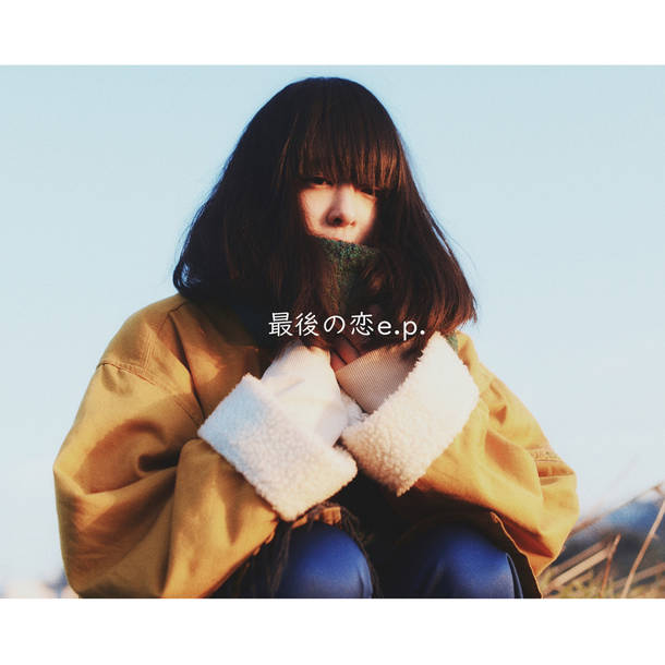 会場限定EP『最後の恋 e.p』