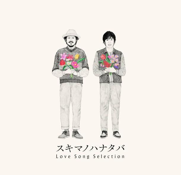 アルバム『スキマノハナタバ ~Love Song Selection~』【初回限定盤】