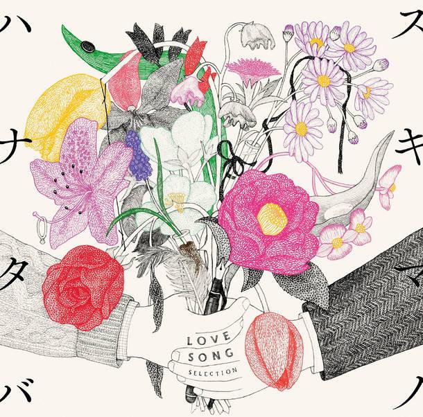 アルバム『スキマノハナタバ ~Love Song Selection~』【通常盤】