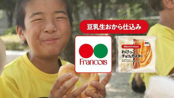 TVCM『SOY GOOD 菓子パンシリーズ』