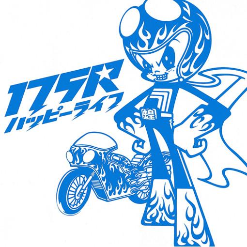シングル「ハッピーライフ」/175R