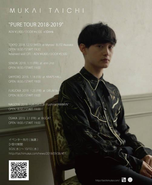 """『向井太一 """"PURE TOUR 2018-2019』"""