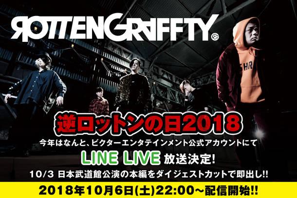 『ROTTENGRAFFTY PLAY BACK in 武道館』