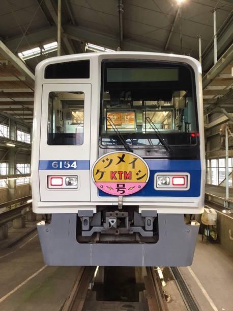 西武鉄道×ケツメイシラッピング電車