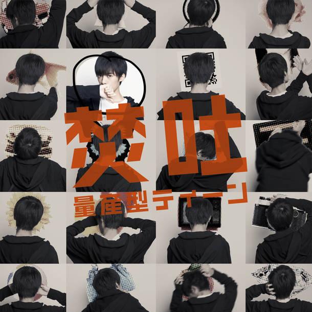 シングル「量産型ティーン」【初回限定盤】(CD+DVD)