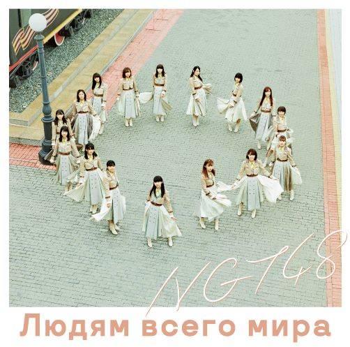 シングル「世界の人へ」【NGT48 CD盤】(CD)