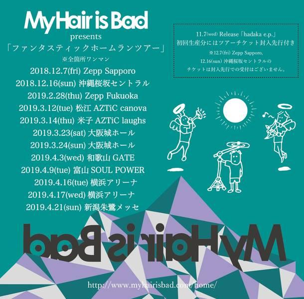 『My Hair is Bad presents ファンタスティックホームランツアー』