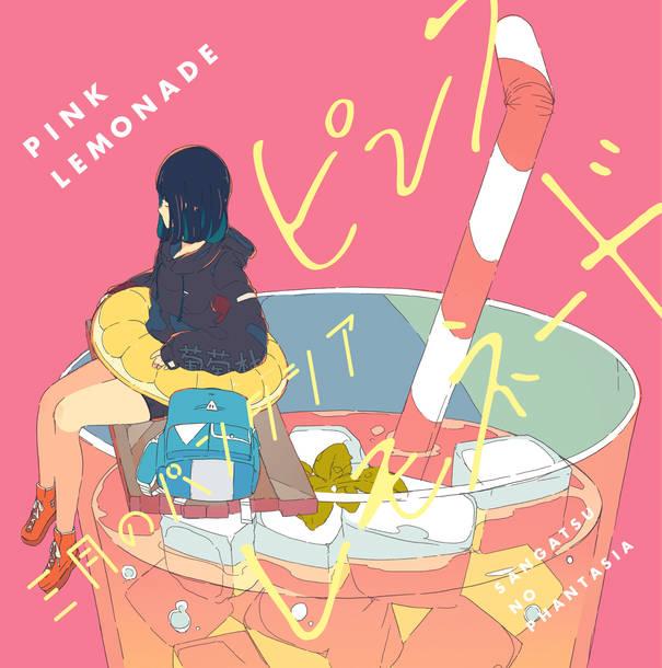 シングル「ピンクレモネード」【通常盤】イラストレーター:ダイスケリチャード