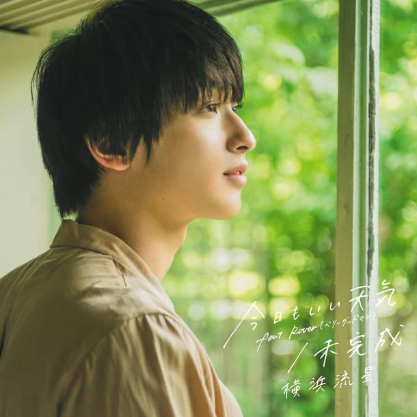 シングル「今日もいい天気 feat. Rover (ベリーグッドマン) / 未完成」【初回限定盤】(CD+DVD)