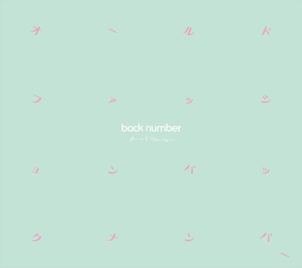 シングル「オールドファッション」【初回限定盤】(CD+DVD)