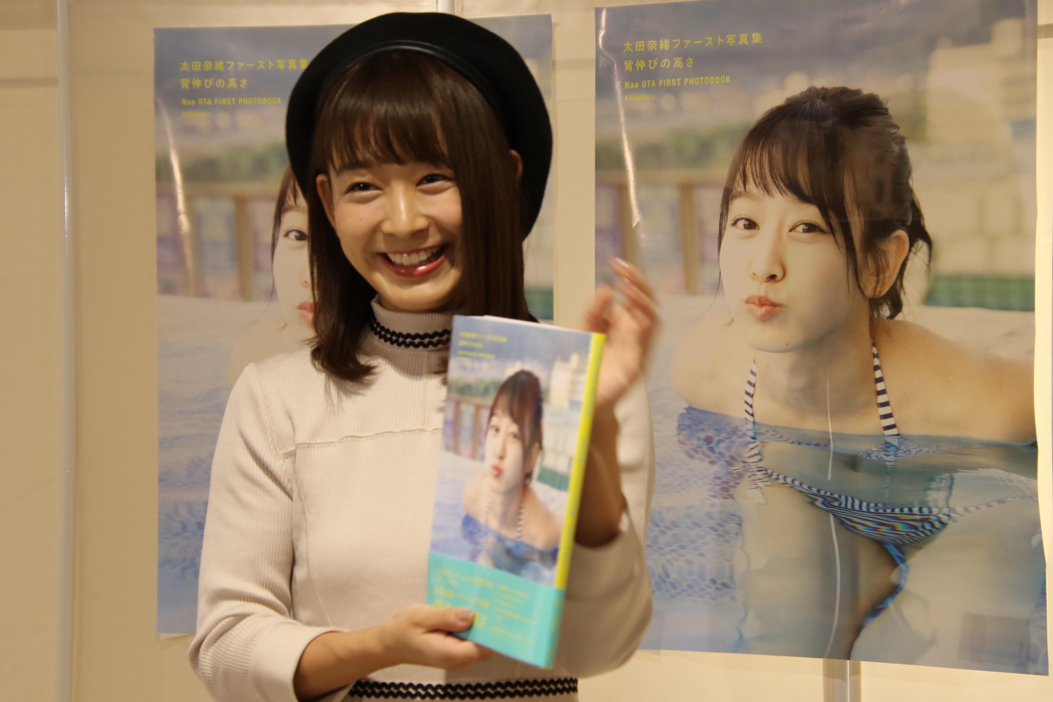 写真集お渡し会前の囲み取材は楽しく終始笑顔だった太田奈緒