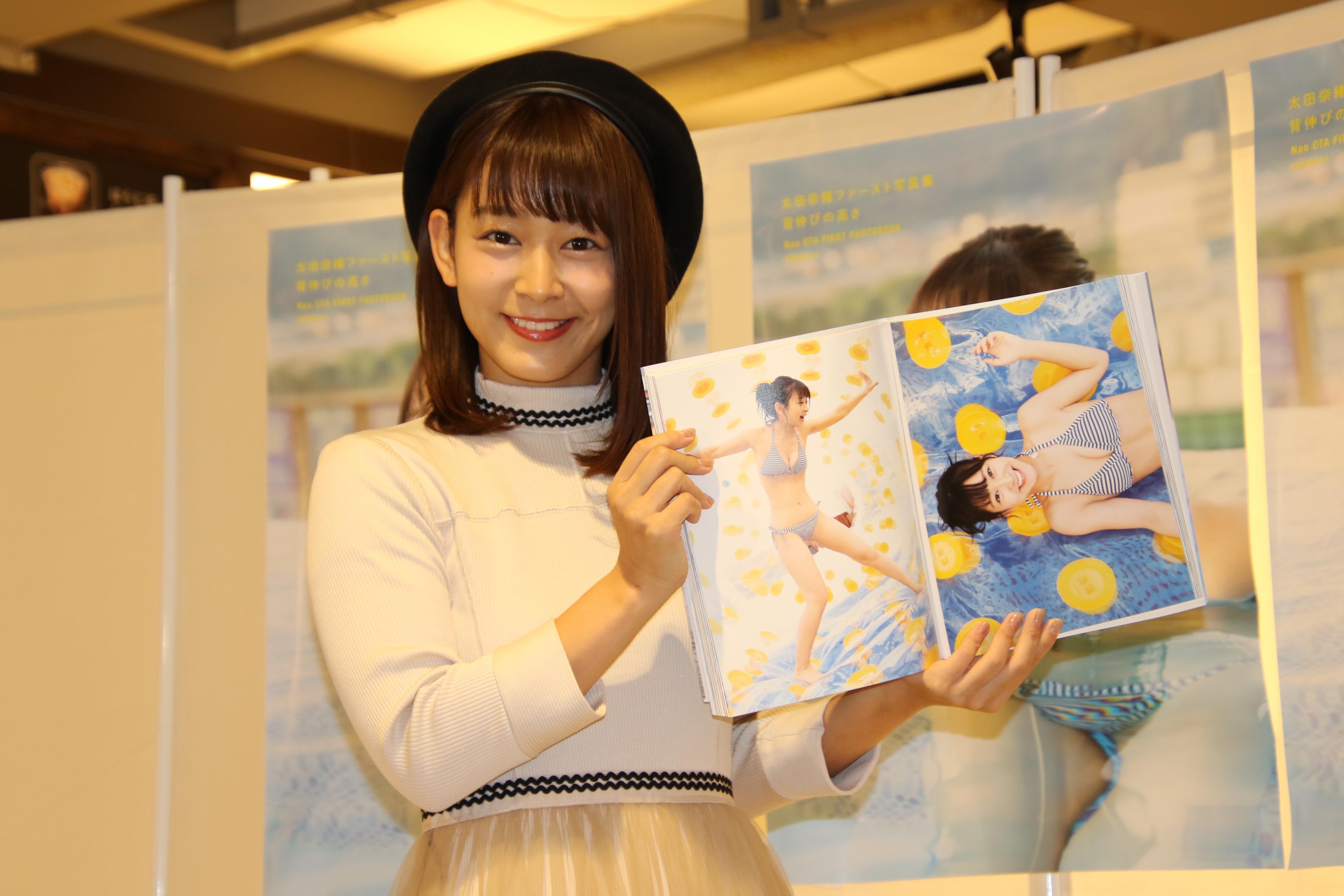 太田奈緒のお気に入りのカットを披露(10月8日に開催された写真集お渡し会前の囲み取材にて)