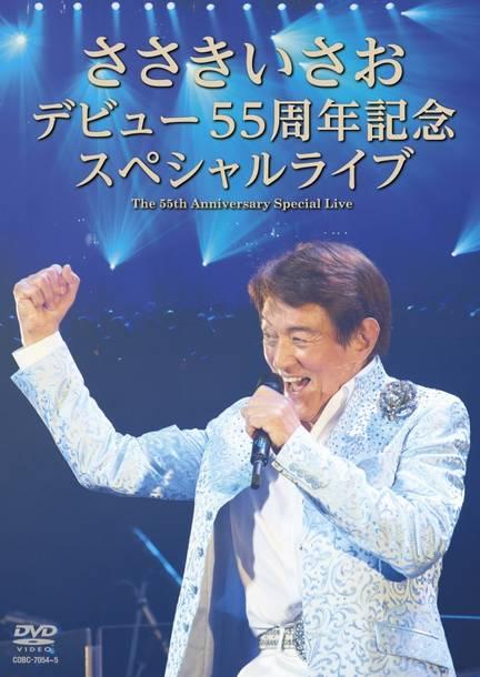 DVD『ささきいさお デビュー55周年記念 スペシャルライブ』