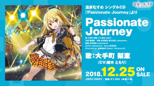 「Passionate Journey」MV