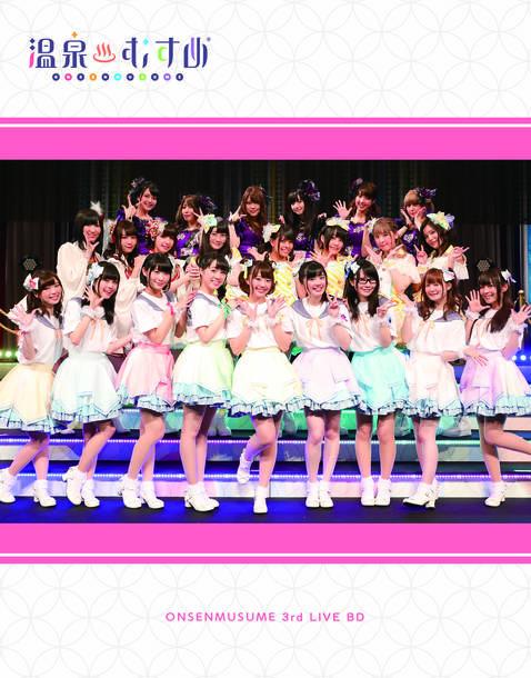 "Blu-ray『温泉むすめ 3rd LIVE ""NOW ON☆SENSATION!! Vol.3""~ワイワイワッチョイナ!!』"