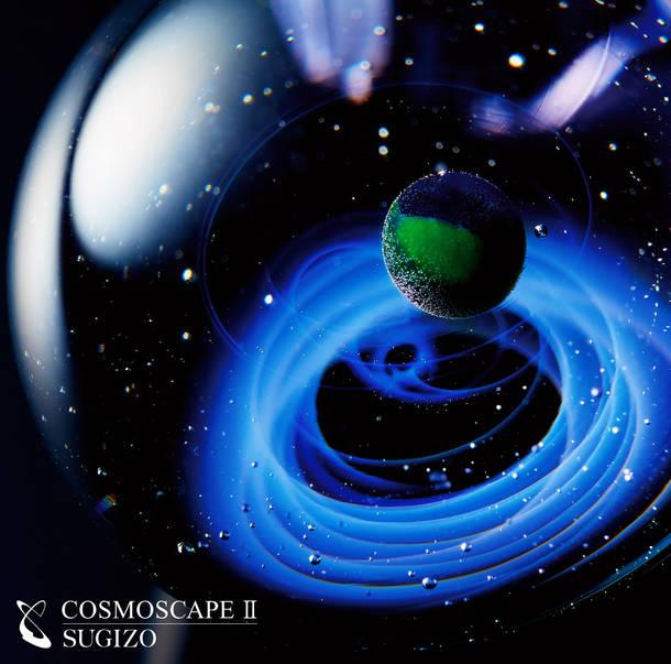 アルバム『COSMOSCAPE II』