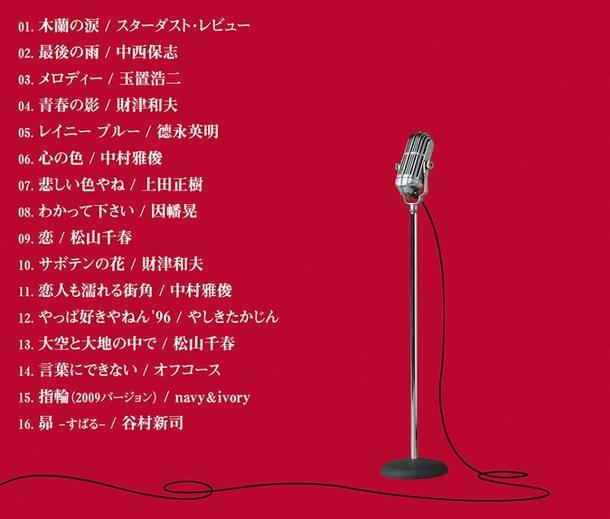 アルバム『俺の愛するJ-バラード』