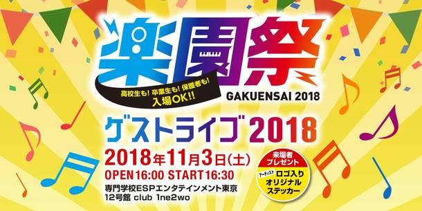 『ESPエンタテインメント東京×MI TOKYO 楽園祭スペシャルゲストライブ2018』
