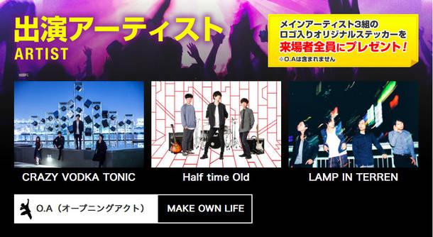 『ESPエンタテインメント東京×MI TOKYO 楽園祭スペシャルゲストライブ2018』出演アーティスト
