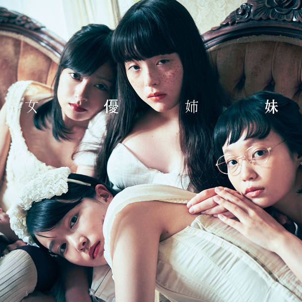 アルバム『女優姉妹』【初回限定盤(2DVD付)】