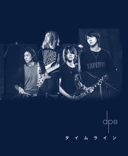 シングル「タイムライン」【初回限定盤(Photobook付)】