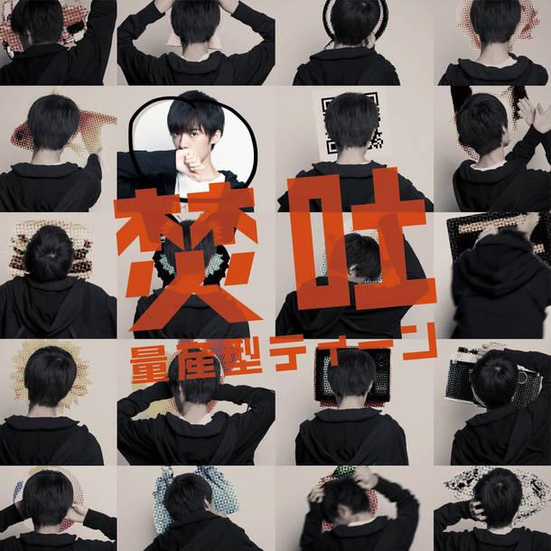 シングル「量産型ティーン」【初回限定盤(DVD付)】
