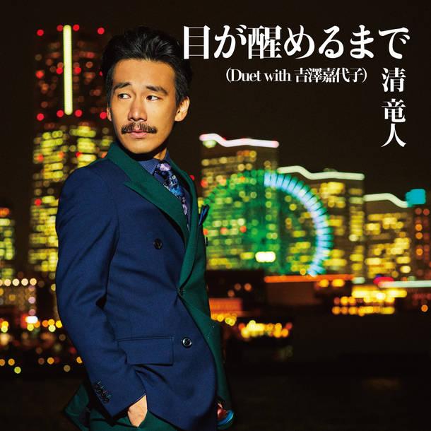 シングル「目が醒めるまで (Duet with 吉澤嘉代子)」【通常盤】