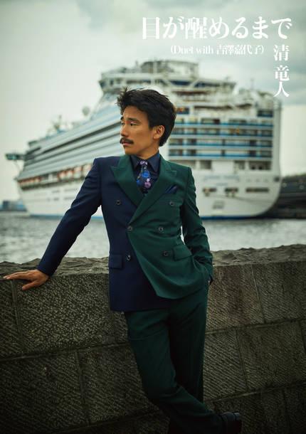 シングル「目が醒めるまで (Duet with 吉澤嘉代子)」【初回限定盤(DVD付)】