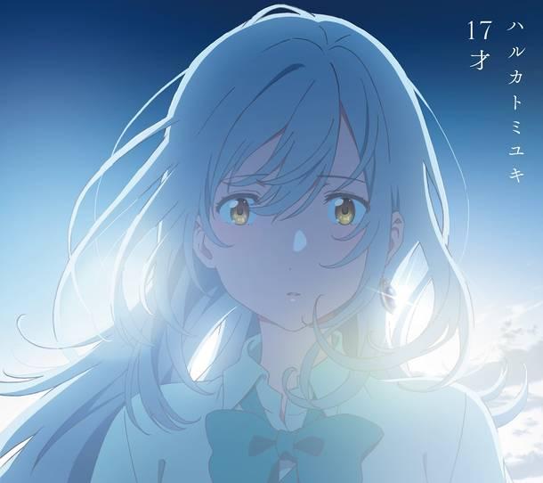 シングル「17才」【期間限定アニメ盤】(CD+BD)