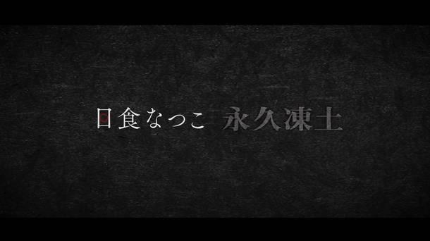 アルバム『永久凍土』予告ムービー
