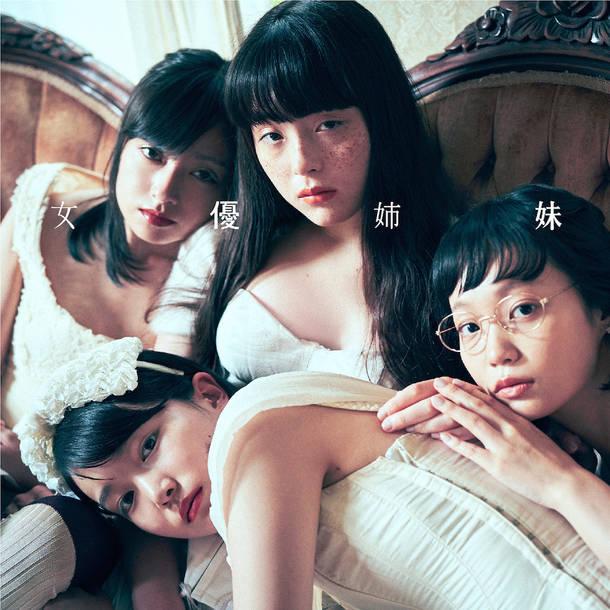 アルバム『女優姉妹』【初回限定盤】(CD+2LIVE DVD)