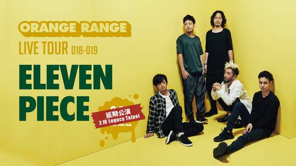 『ORANGE RANGE LIVE TOUR 018-019 ~ELEVEN PIECE』