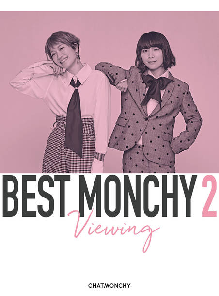 DVD&Blu-ray『BEST MONCHY 2 -Viewing-』