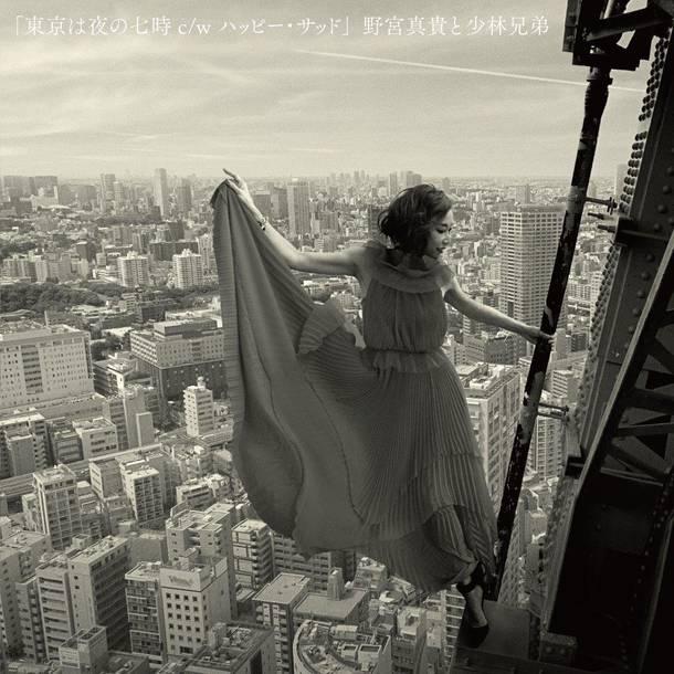 アナログ盤「東京は夜の七時 c/wハッピー・サッド」/野宮真貴と少林兄弟