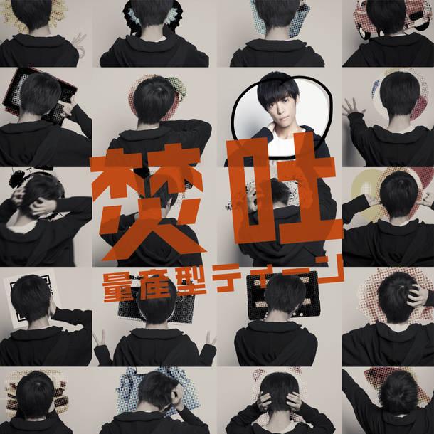 シングル「量産型ティーン」【通常盤】(CD)