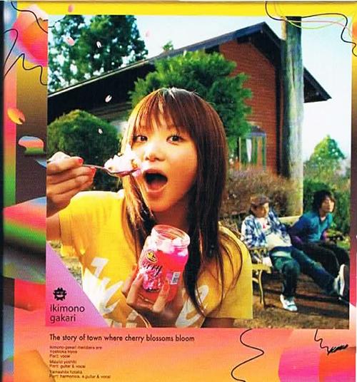 『桜咲く街物語』('07)/いきものがかり