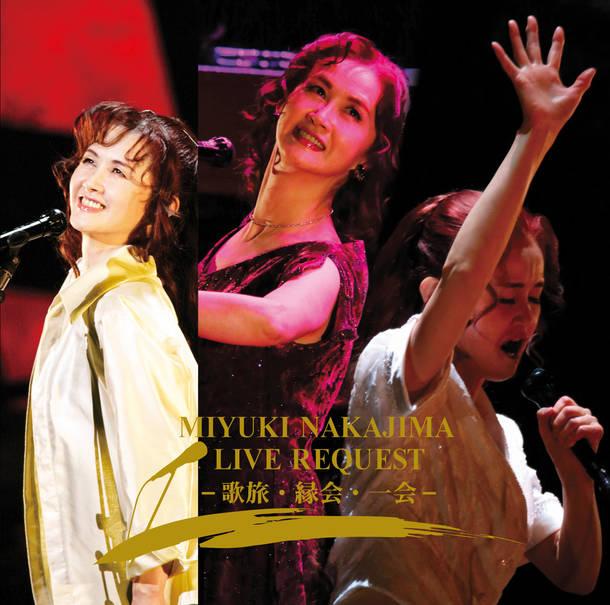 アルバム『中島みゆき ライブ リクエスト ‐歌旅・縁会・一会‐』【通常盤】(CD)