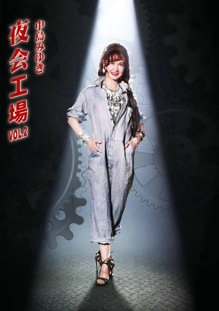 Blu-ray&DVD『夜会工場 VOL.2』