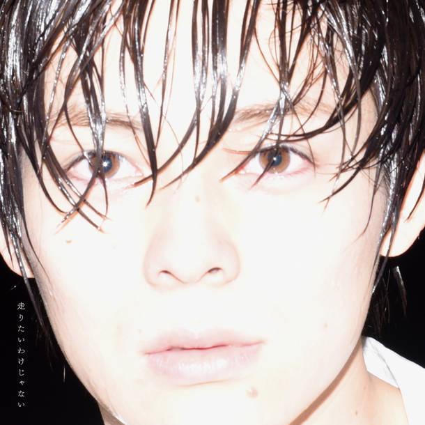 ミニアルバム『走りたいわけじゃない』【通常盤】(CD)